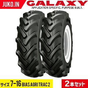 農業用・農耕用トラクタータイヤ|7-16 6PR ATII(前輪・後輪用) チューブレス|GALAXY ギャラクシー 2本セット