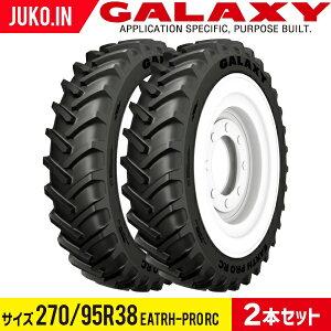 農業用・農耕用トラクタータイヤ 270/95R38 11.2R38 ラジアル アースプロ RC チューブレス GALAXY ギャラクシー 2本セット