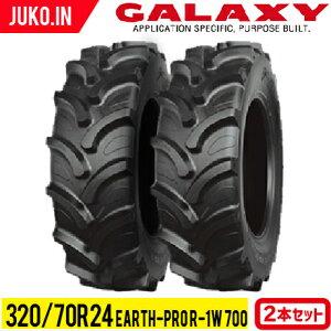 農業用・農耕用トラクタータイヤ|320/70R24 11.2R24 ラジアル アースプロ R-1W 700 チューブレス|GALAXY ギャラクシー 2本セット