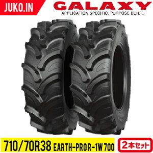 農業用・農耕用トラクタータイヤ|710/70R38 ラジアル アースプロ R-1W 700 チューブレス|GALAXY ギャラクシー 2本セット