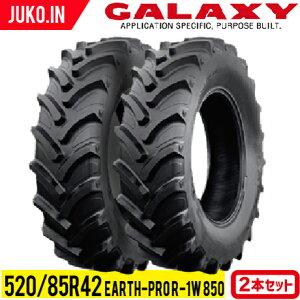 農業用・農耕用トラクタータイヤ 520/85R42 20.8R42 ラジアル アースプロ R-1W 850 チューブレス GALAXY ギャラクシー 2本セット