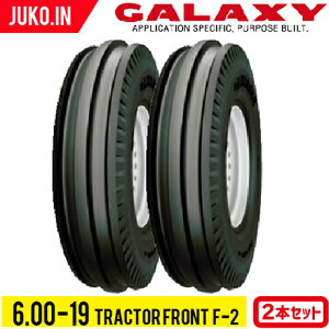 農業用・農耕用トラクタータイヤ 6.00-19 6PR F-2(前輪用)チューブタイプ GALAXY ギャラクシー 2本セット