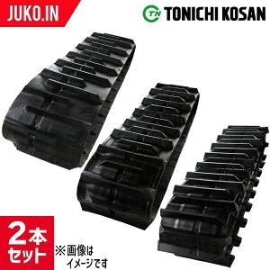 クーポン有 2本セット 東日興産 イセキコンバイン用ゴムクローラー HVS218 IH408437 400x84x37