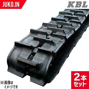 トラクター用ゴムクローラー ヤンマー CT650,CT750 450x110x56 J0794N ローラグ 2本セット