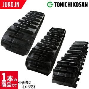 トラクター用ゴムクローラー|三菱・モロオカ|GCR550|450x90x63|東日興産 ETL459063(ローラグ仕様)|1本