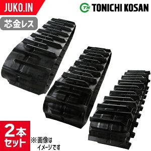 トラクター用ゴムクローラー|ヤンマー|EG328|400x90x38|東日興産 YD409038|2本セット|芯金レス