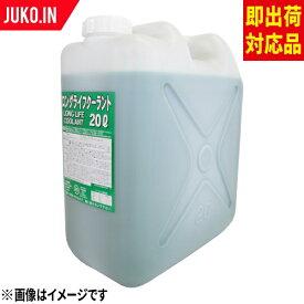 国産メーカー品 ロングライフクーラント 大容量の20L 不凍液 LLC
