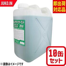 10缶セット 国産メーカー品 ロングライフクーラント 大容量の20L 不凍液 LLC