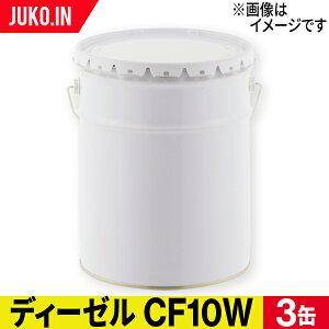 ディーゼルエンジンオイル|コマツ建機専用油圧作動油|CF10W|3缶セット|出光 コスモ JX ENEOS