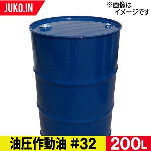 油圧作動油|ハイドロ#32|ドラム缶 200L|出光 コスモ JX ENEOS