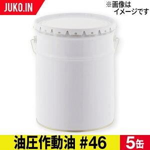 油圧作動油|ハイドロ#46|出光 コスモ JX ENEOS|5缶セット