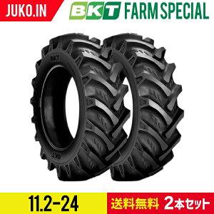 BKT 2本セット|11.2-24 FARM SPECIAL 8PR チューブタイプ|農業用・農耕用トラクタータイヤ
