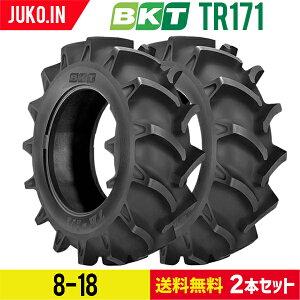 BKT 2本セット 8-18 TR171(ハイラグ) PR4 チューブタイプ 農業用・農耕用トラクタータイヤ 通販 ならJUKO.IN