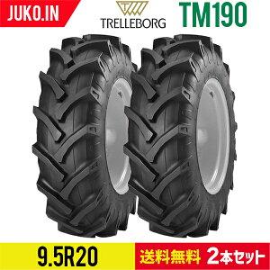 トレルボルグ 2本セット 9.5R20 TM190 チューブタイプ 農業用・農耕用トラクタータイヤ 通販 ならJUKO.IN