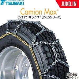 クーポン有 つばきタイヤチェーン T-CX-S6792 カミオンマックスD6.5シリーズ トラクタトレーラ 20t大型トラック用 スタッドレスタイヤ シングル 1ペア タイヤ2本分 椿本