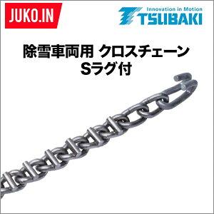 つばき合金鋼|除雪車両用タイヤチェーン 補修用クロスチェーン Sラグ付 ラダー形|T-TB-6818-CRS|5.94×8|50本入