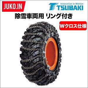 つばき合金鋼|除雪車両用タイヤチェーン|リング付き Wクロス仕様|T-LR-R1046W|16.9-24|1ペア価格(タイヤ2本分)