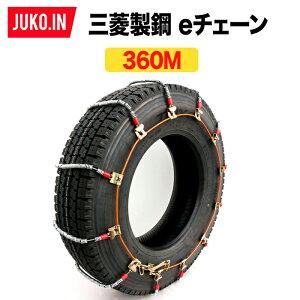 三菱製鋼 タイヤチェーン スプリングコイル式ワイヤー ケーブルチェーン eチェーン EC0360M 2ペア(タイヤ4本分)?