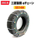 【在庫有り・即出荷】 EC05514M 三菱製鋼タイヤチェーン 1ペア ワイヤー コイル式 スプリング式 ケーブルチェーン 大型トラック・バス用 送料無料 eチェーンの販売はJUKO.IN