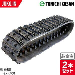 除雪機用ゴムクローラー|180x60x30|東日興産 SN186030|2本セット|通販