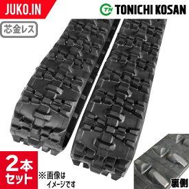 除雪機用ゴムクローラー|芯金レスタイプ|120x60x20|東日興産 NN126020/※M|2本セット|通販