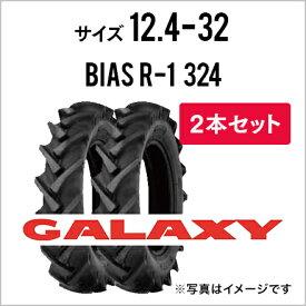 クーポン有 2本セット 農業トラクタータイヤサイズ12.4-32 8プライ 前輪・後輪用 GALAXY ギャラクシー バイアスR-1 324 チューブタイプ