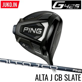 PING ピン G425 MAX ドライバー ALTA J CB SLATE カーボンシャフト(左右・ロフト選択可)アルタ スレート マックス 日本仕様 グルッペ コンセプトショップ JUKO.IN GOLF ポイント10倍