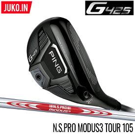 PING ピン G425 ハイブリッド NS.PRO MODUS3 TOUR 105 スチールシャフト(左右・番手選択可) モーダスツアー  日本仕様 グルッペ コンセプトショップ JUKO.IN GOLF ポイント10倍
