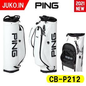 【在庫有・即出荷!】21SS NEWモデル ピン PING ゴルフキャディバッグ CB-P212 日本正規品 東北で唯一のPINGコンセプトショップJUKO.INゴルフ グルッペ