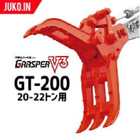 クーポン有 タグチ工業:グラスパーV3フォーク【型式GT-200】建設機械アタッチメント・解体機作業・廃材分別・つかみ・GRASPER