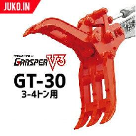 クーポン有 タグチ工業:グラスパーV3フォーク【型式GT-30】建設機械アタッチメント・解体機作業・廃材分別・つかみ・GRASPER