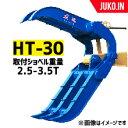 クーポン有 HT-30疾風はやて2点式スーパーフォークつかみ 松本製作所製 取り付けショベル重量2.5〜3.5t 補強版1枚…