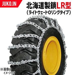 建機タイヤチェーン 北海道製鎖 F12518L|12.5/65-18|線径9×10 LR型(ライトウェイトOリングタイプ)タイヤ2本分 タイヤショベル ホイールローダー