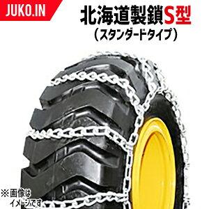 クーポン有 北海道製鎖 建機タイヤチェーン T13114 17.5-25 線径10×13 S型(スタンダードタイプ)タイヤ2本分 タイヤショベル・ホイールローダー 送料無料