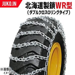 建機タイヤチェーン 北海道製鎖 F17020W|42/17-20|線径9×10 WR型(ダブルクロスOリングタイプ)タイヤ2本分 タイヤショベル ホイールローダー