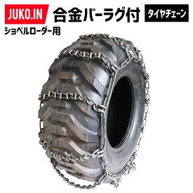 【合金バーラグ付15.5/70-18】京葉製鎖建機タイヤチェーンORB15578Sタイヤ2本分・1ペアタイヤショベルローダーJUKO.INの販売はJUKO.IN