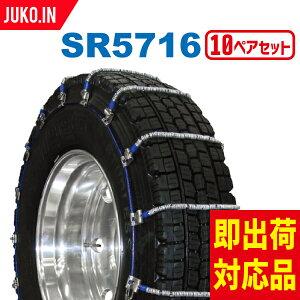 【即出荷可】【10ペアセット】SCC JAPAN 大型トラック/バス用(SR・SS)ケーブルチェーン SR5716(タイヤ20本分)