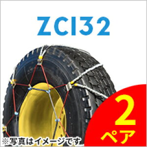 【即出荷可】クーポン有 【2ペアセット】SCC JAPAN ORクレーン車用 ケーブルチェーン ZC132 送料無料!(タイヤ4本分)