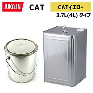 建設機械補修用塗料缶 3.7L(4L)|CAT|CATイエロー|純正No.1976515相当色|KG0077S