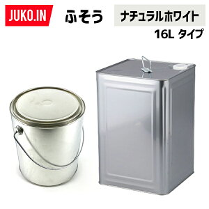 建設機械補修用塗料缶16L|ふそう|ナチュラルホワイト|KG0099R