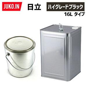 建設機械補修用塗料缶16L|日立|ハイグレードブラック|純正No.348-14219相当色|KG0137S