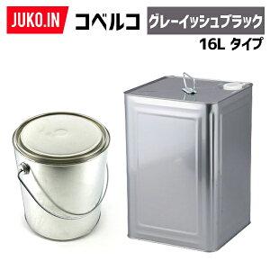 建設機械補修用塗料缶16L|コベルコ|グレーイッシュブラック|純正No.PV09T00001DC相当色|KG0101S