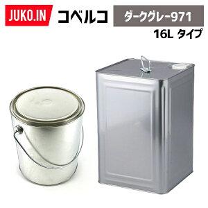 建設機械補修用塗料缶16L|コベルコ|ダークグレー971|純正No.YT09T00001D8相当色|KG0322S