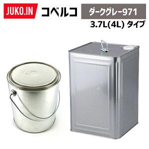 建設機械補修用塗料缶 3.7L(4L)|コベルコ|ダークグレー971|純正No.YT09T00001D8相当色|KG0322S