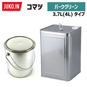 建設機械補修用塗料缶 3.7L(4L)|コマツ|パークグリーン|純正No.SYPA-U03SPPG相当色|KG0320R
