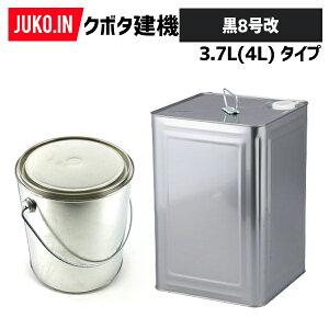 建設機械補修用塗料缶 3.7L(4L) クボタ建機 黒8号改 純正No.07935-50704相当色 KG0123S