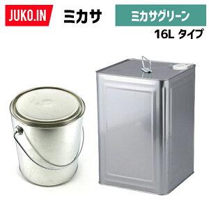 建設機械補修用塗料缶16L|三笠|ミカサグリーン|純正No.JD-341-223相当色|KG0284S