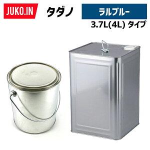 建設機械補修用塗料缶 3.7L(4L)|タダノ|ラルブルー|純正No.RAL5002相当色|KG0122S