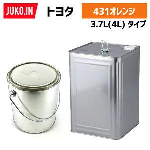 建設機械補修用塗料缶 3.7L(4L)|トヨタ|431オレンジ(7F用)|純正No.W5070-00013-39相当色|KG0252S