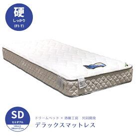 【特価】ハード(硬め)ドリームベッド x 熟睡工房 オリジナル国産デラックスマットレス F1-T SD セミダブルサイズ dreambed